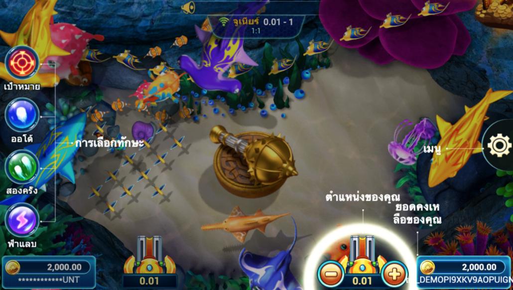 เกมยิงปลามังกร