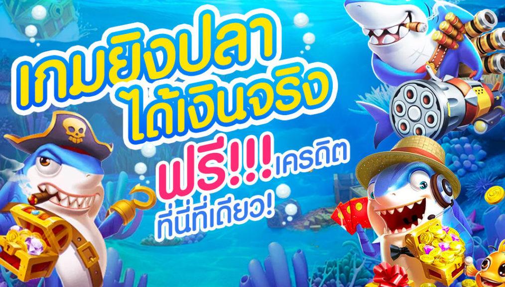 เกมยิงปลาฟรีเครดิต