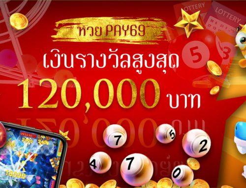 เกมยิงปลาหาเงิน ลุ้นชิงโชคเงินรางวัลนับแสนกับหวยPAY69