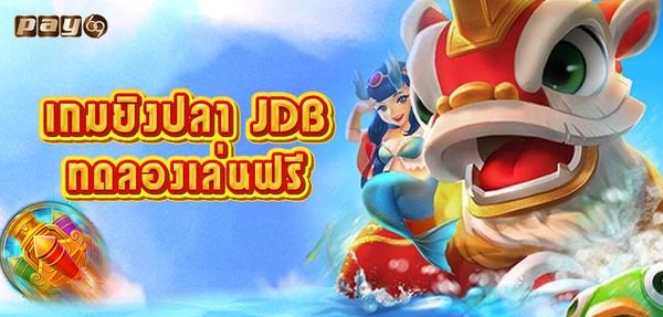 เกมยิงปลา jdb ทดลองเล่นฟรี