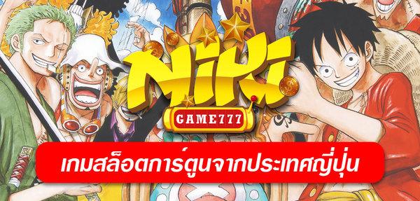 Nikigame777 แจกโบนัสเครดิตฟรี เว็บพนันออนไลน์ล่าสุด