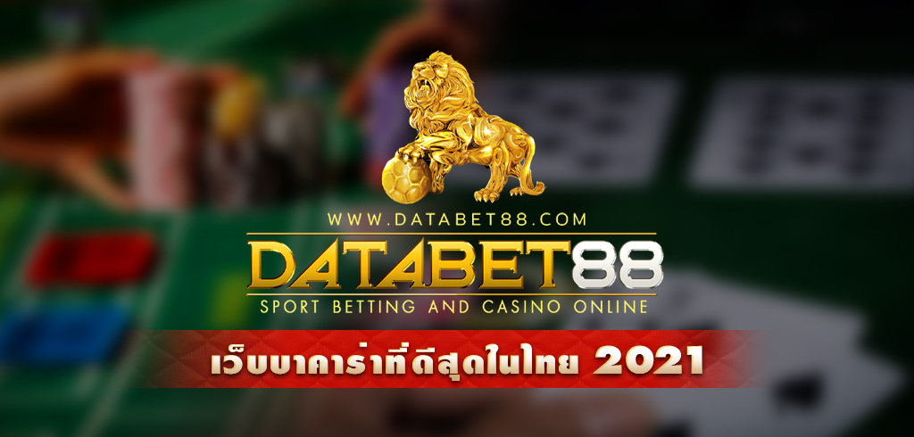 databet88 เว็บบาคาร่าดีสุดในไทย