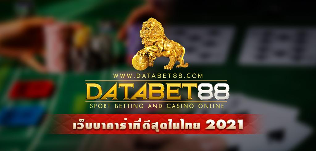 databet88 เว็บบาคาร่า