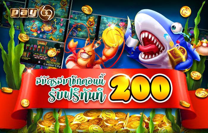 เกมยิงปลาฟรีเครดิต200