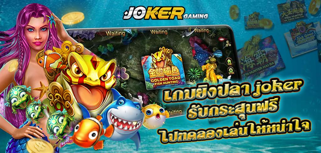 เกมยิงปลา joker รับกระสุนฟรีไปทดลองเล่น ล่าขุมทรัพย์ให้หนำใจ