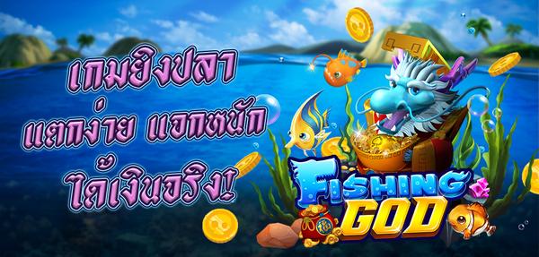เกมยิงปลาแตกง่าย