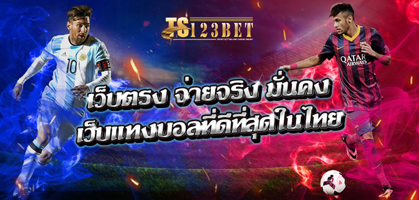 TS123BET เว็บแทงบอลออนไลน์ที่ดีที่สุดในไทย แทงได้ไม่มีขั้นต่ำ