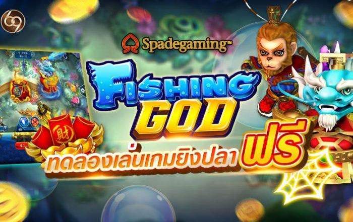 FISHING GOD ทดลองเล่นเกมยิงปลาฟรี