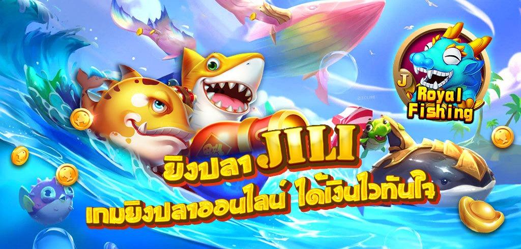 ยิงปลา JILI เกมยิงปลาออนไลน์ ได้เงินไวทันใจ เดิมพันขั้นต่ำแค่ 0.1 บาท