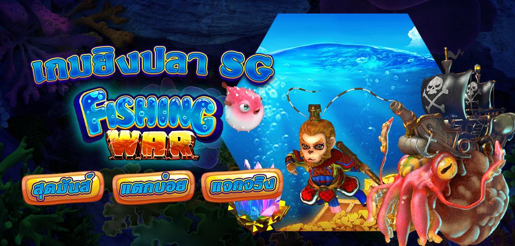 เกมยิงปลา SG FISHING WAR สุดมันส์ แตกบ่อย แจกจริง