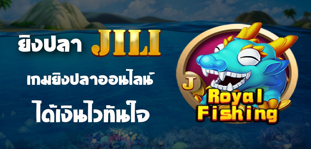 ยิงปลา JILI เกมยิงปลาออนไลน์ ได้เงินไวทันใจ