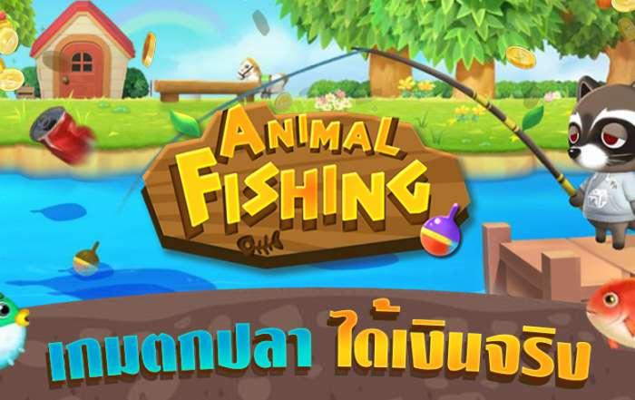 เกมตกปลา ได้เงินจริง
