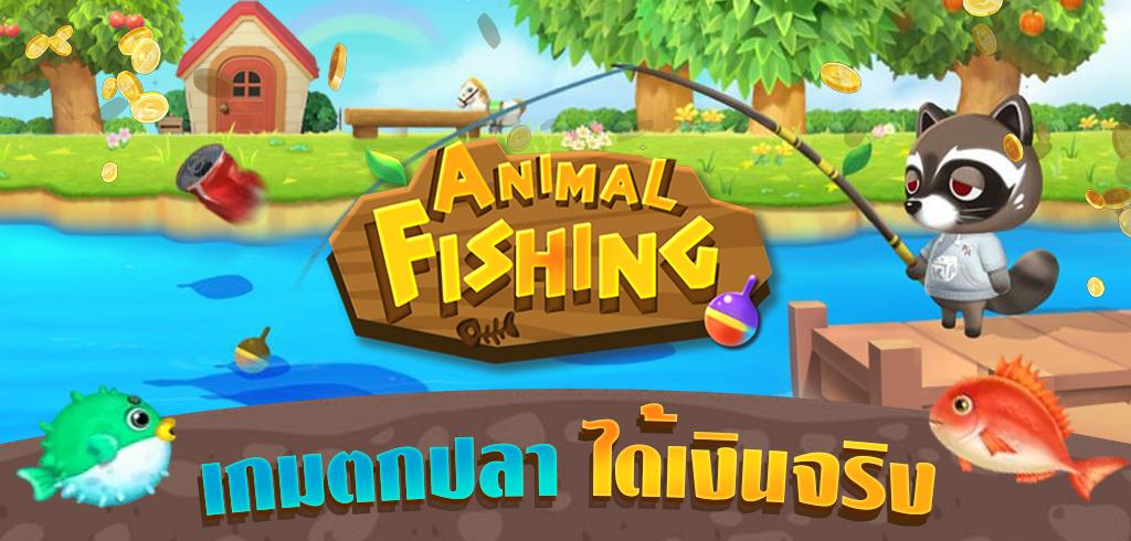 เกมตกปลา ได้เงินจริง ANIMAL FISHING