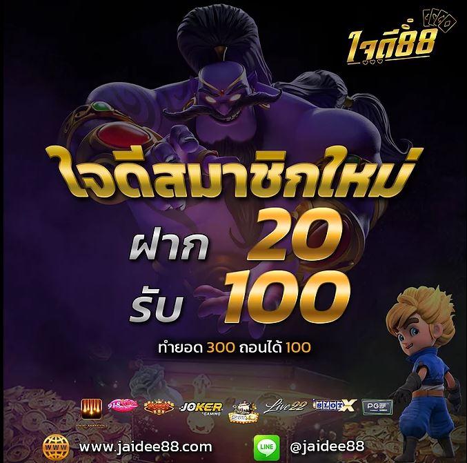 JAIDEE88 โปรฝาก20รับ100 ล่าสุด