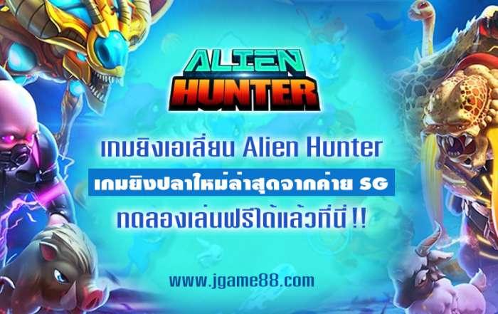 เกมยิงเอเลี่ยน ALIEN HUNTER ทดลองเล่นฟรีเกมยิงปลาใหม่ล่าสุดจากค่าย SG