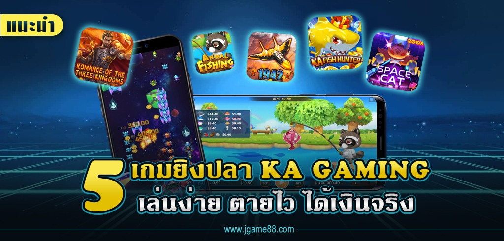 แนะนำเกมยิงปลาค่าย KA GAMING เล่นง่าย ตายไว ได้เงินจริง ล่าสุด 2021