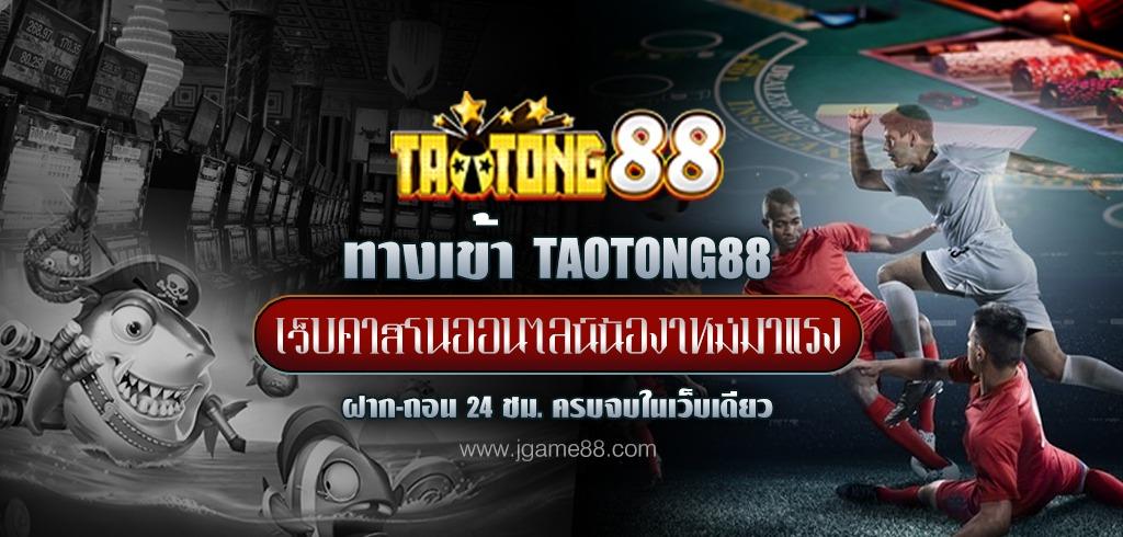 TAOTONG88 ทางเข้าเว็บคาสิโนออนไลน์น้องใหม่มาแรง ครบจบในเว็บเดียว