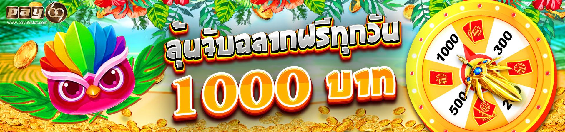 PAY69 ลุ้นจับฉลากฟรีทุกวัน 1000 บาท