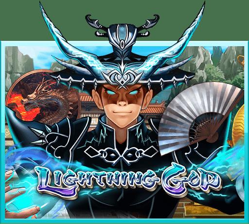 สล็อต JOKER Lightning God