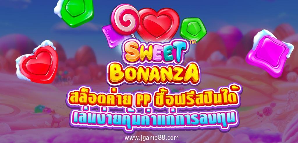 สล็อต PP เกม SWEET BONANZA ซื้อฟรีสปินได้ เล่นง่ายคุ้มค่าแก่การลงทุน