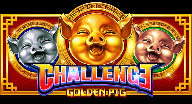 สล็อตหมูทองคำ CHALLENGE・GOLDEN PIG