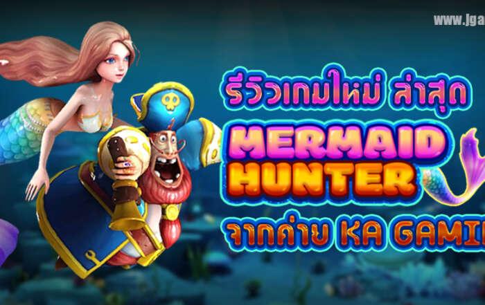 เกมยิงปลาใหม่ล่าสุด | MERMAID HUNTER เกมยิงปลาล่านางเงือก จากค่าย KA