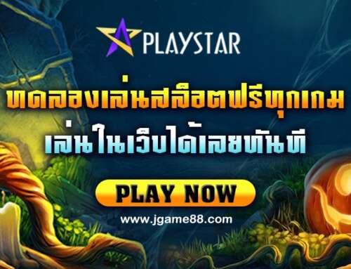 PLAYSTAR SLOT สมัครทดลองเล่นสล็อตฟรีทุกเกม เล่นในเว็บได้เลยทันที