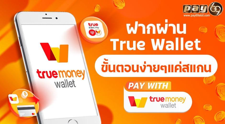เว็บ PAY69 ฝากผ่าน True Wallet ขั้นตอนง่ายๆแค่สแกน