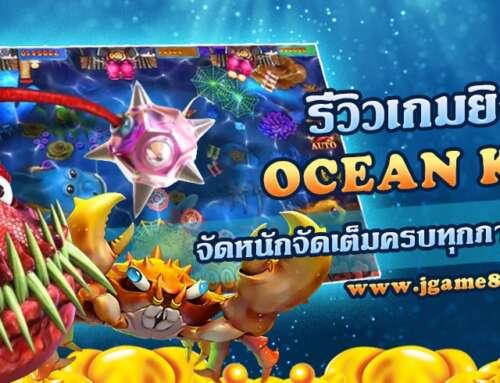 รีวิวเกมยิงปลา OCEAN KING 4 ภาคแบบจัดหนักจัดเต็มครบทุกภาคแน่นอน