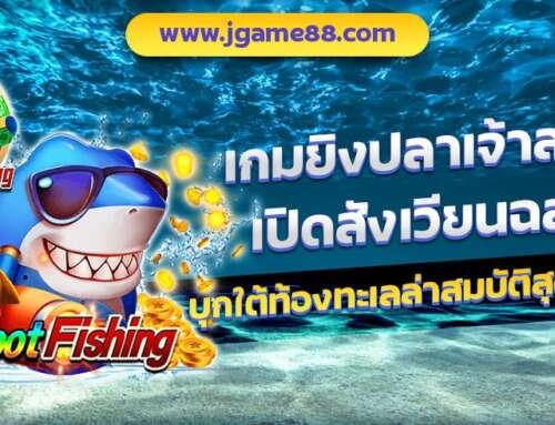 เกมยิงปลาเจ้าสมุทร เปิดสังเวียนฉลาม บุกใต้ท้องทะเลล่าสมบัติสุดอลังการ