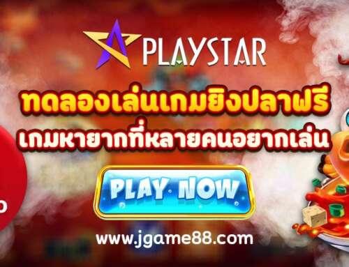 ทดลองเล่นฟรีเกมยิงปลาค่าย PLAYSTAR เกมหายากที่หลายคนอยากเล่น